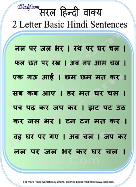 read hindi  letter word sentences hindi hindi