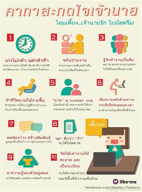 ทำยังไงให้ เจ้านายรัก โบนัสตรึม ? เพี้ยงงงง - infographic.in.th