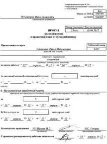 Образец заявления на загранпаспорт пенсионер