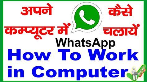 whatsapp with computer laptop how to work whatsapp on computer व ह टअप कम प य टर म क स चल य