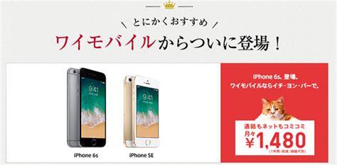 ワイ モバイル iphone 12