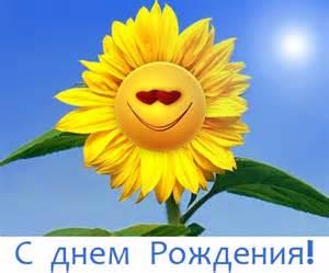 sprüche auf russisch e woodson geburtstagsgrüße auf russisch