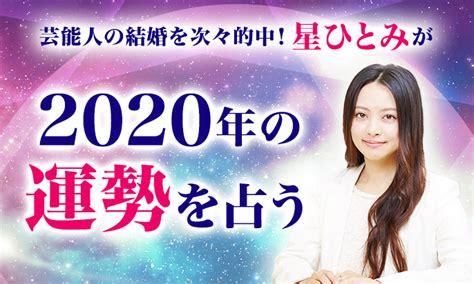 恋愛 占い 無料 2020