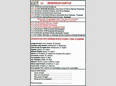Pravoslavni crkveni kalendar za 2007 godinu