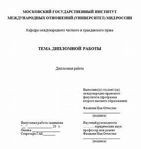 титульный лист дипломной работы по госту 2019