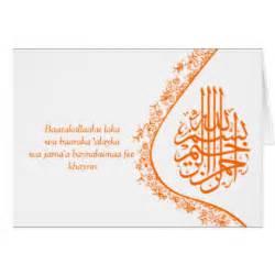 carte de voeux mariage islamique cartes islamique cartes de vœux islamique vœux