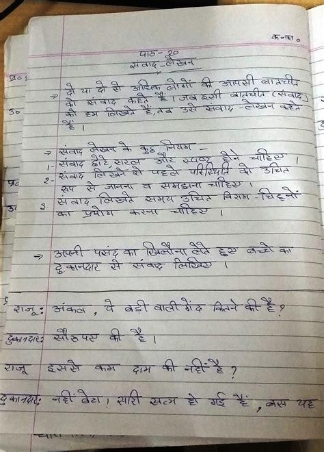 hindi patra lekhan examples
