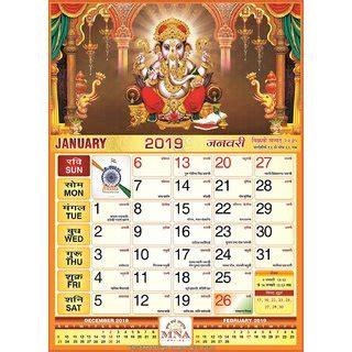 buy mohan tithi nirnay hindu calendar pcs