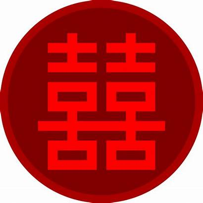 Chinese Happiness Double Symbol Clipart Invitation Transparent
