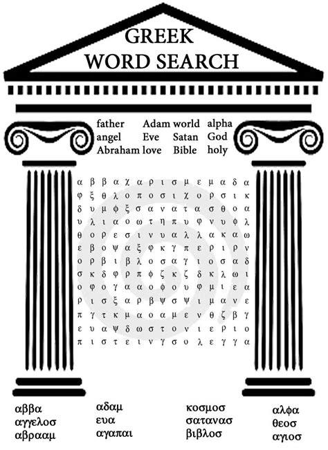 sorority letters crossword word search by lupas deva on deviantart 24924