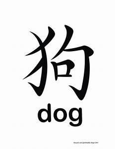 Pinyin Chart For Kids Character For Quot Dog Quot In Chinese Chinese New Year