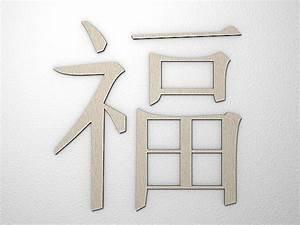 Japanisches Zeichen Für Glück : chinesisches schriftzeichen gl ck aus edelstahl dekoration pinterest zeichen ~ Orissabook.com Haus und Dekorationen
