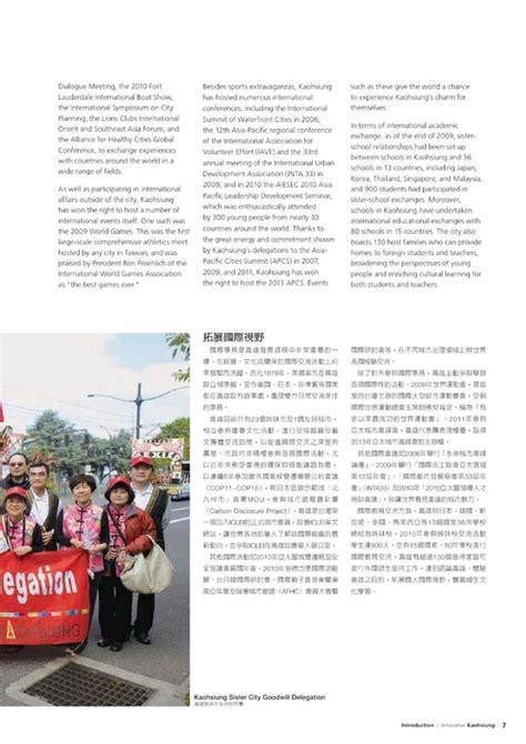 騁ag鑽e de cuisine http gogofinder com tw books 35 高雄市政府專刊 創新高雄