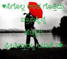 Search Results For Love Feeling Kannada Images Calendar 2015