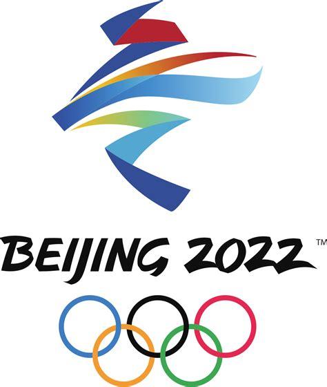 2022年冬季奥林匹克运动会 - 维基百科,自由的百科全书