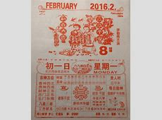 Chinese Lunar and Agricultural Calendars ExplainedA China