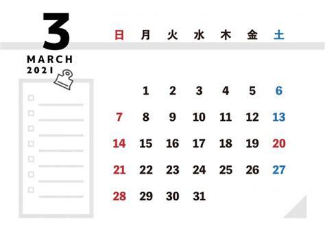 カレンダー 2021 無料 シンプル