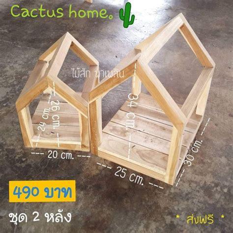 บ้านแคคตัส_ จัดส่งฟรี | Shopee Thailand