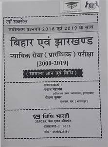 Bihar And Jharkhand Nyayik Sewa Evam Apo Prarambhik Seva