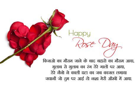 feb happy rose day images  hindi english gulab shayari msg