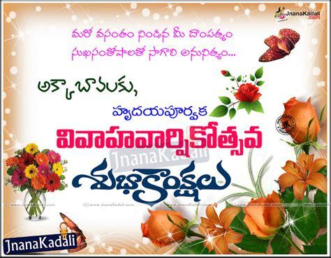 marriage day hd telugu kavithalu wallpapers  sister jnana kadalicom telugu quotesenglish