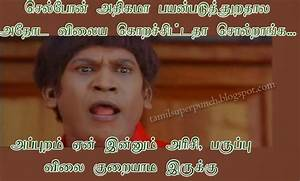 Pin by Commentpics Commentpics on Tamil Comments   Funny ...