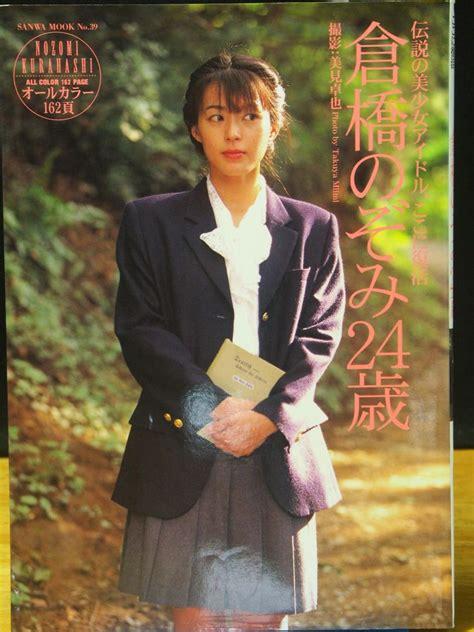 Kurahashi Nozomi Puberty Photograph Pretty Idle Legend 24