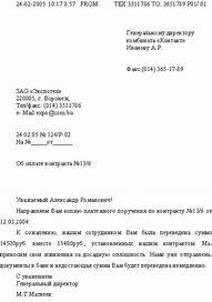 Возврат письма с наложенным платежом почта россии