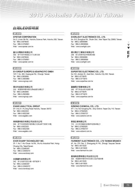 http://www.gogofinder.com.tw/books/pida/3/ 台北國際光電週2012參展名錄