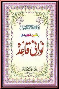 Learn Quran Online Norani Qaida - Learn Quran Online