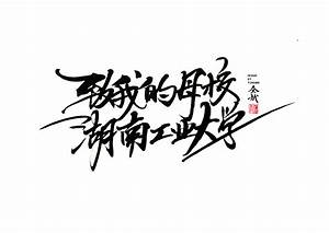 Girly Fonts Free Download 72p Cool Handwriting Chinese Art Signature Font Free