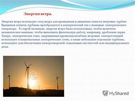 Рассматриваем ветровые электростанции для дома. Плюсы и минусы ветроэнергетики