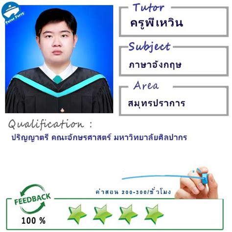 ครูพี่เหวิน (ID : 13888) สอนวิชาภาษาอังกฤษ ที่สมุทรปราการ ...