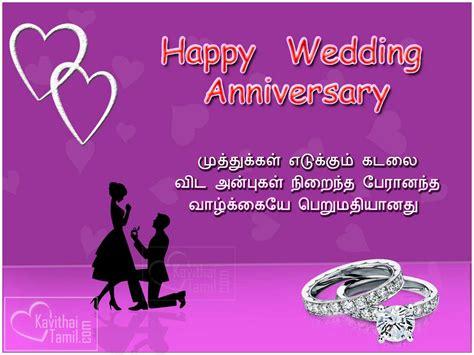 tamil wishes  wedding anniversary kavithaitamilcom