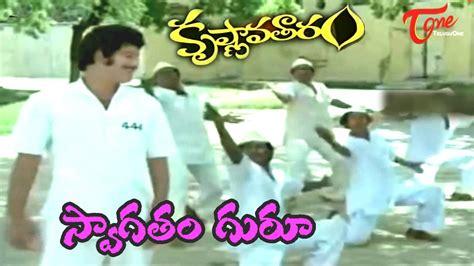 krishnavataram songs swagatham guru video song krishna