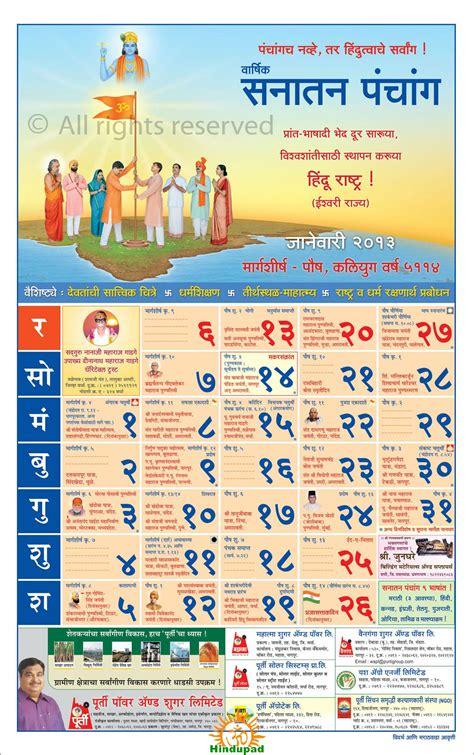 hindu calendar vikram samvat calendar