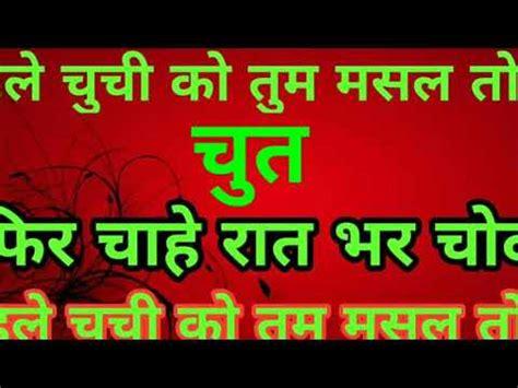 gandi shayari  hindisexy shairy  hindi hindi