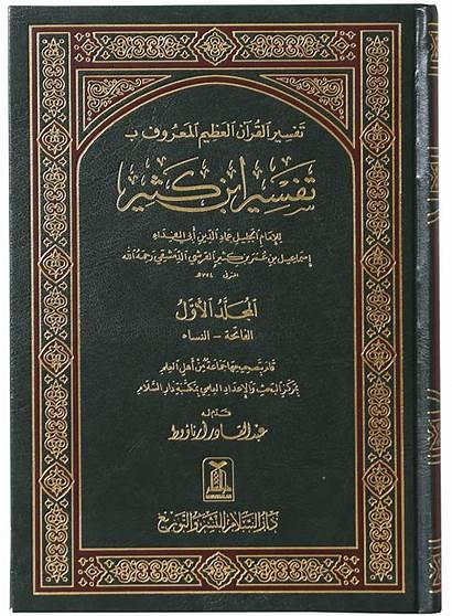 Ibn Kathir Tafseer Arabic Darussalam Books Volumes