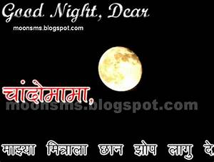 Good Night Marathi sms message status whatsapp fb hike ...