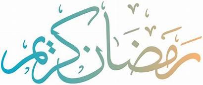 Ramadan Transparent