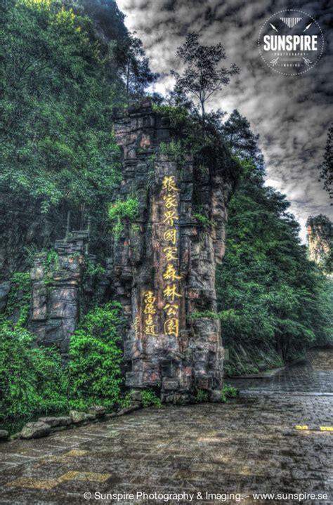 zhangjiajie national forest park hunan china  july  sunspire photography imaging