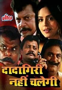 Dadagiri Nahi Chalegi (2005) Full Movie Watch Online Free ...