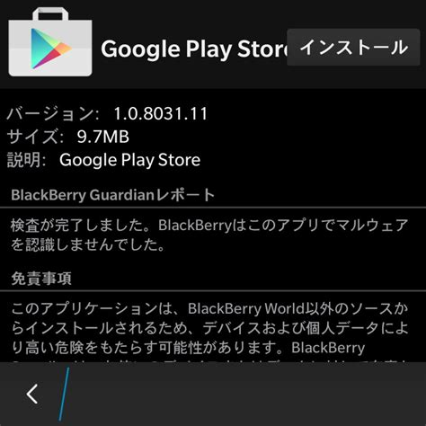install google play store for blackberry 10 05 所感 android