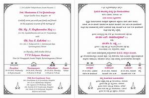 kannada marriage invitation wordings kannada wedding card With wedding invitation sample in kannada