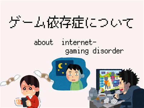 ゲーム 依存 症
