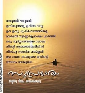 Images Of Good Morning Wishes For Friends In Malayalam Summer
