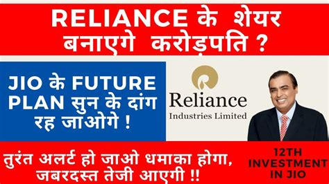 Find the latest reliance inds (reliance.ns) stock quote, history, news and other vital information to help you with your stock trading and investing. Reliance share news- Reliance share price today, Investment in jio , Reliance share target # ...