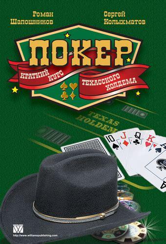 правила и комбинации стад покер