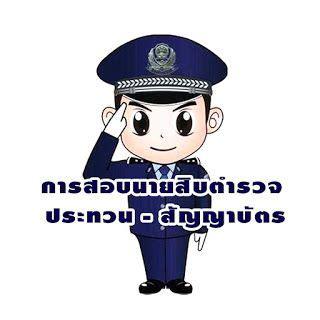 เรียนพิเศษที่บ้าน: เส้นทางการเป็นนายสิบตำรวจ ประทวน-สัญญาบัตร