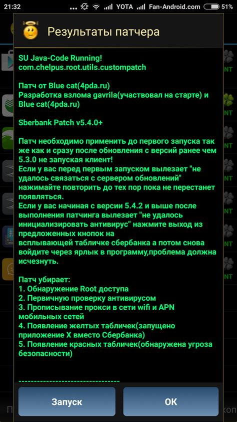 работа сервиса 171 сбербанк онлайн 187 с root правами на android